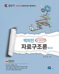 박미진 자료구조론