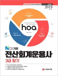 전산회계운용사 3급 필기(2019)(NCS기반)