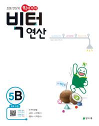 빅터 연산 5B(초등 5학년)(2019)