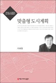 맞춤형 도시계획