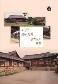 조상의 삶을 찾아 민가로의 여행(개정판 11판)(CD1장포함)