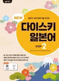 다이스키 일본어 Step. 2