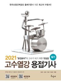 용접기사 필기(2021)(고수열강)(개정판 5판)