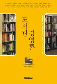 도서관 경영론(2판)