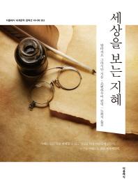 세상을 보는 지혜(미니북)(더클래식 세계문학 컬렉션 미니북 53)