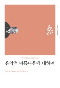 음악적 아름다움에 대하여(리커버)(책세상문고 고전의 세계)