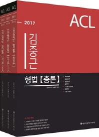 김중근 형법 세트(2017)(인터넷전용상품)