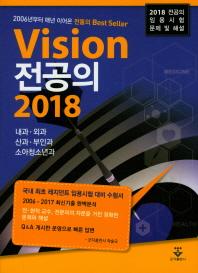 Vision 전공의(2018)