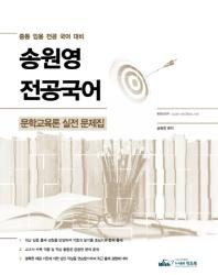 송원영 전공국어 문학교육론 실전 문제집(2020)