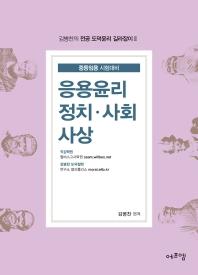 응용윤리 정치·사회사상(김병찬의 전공 도덕윤리 길라잡이 2)