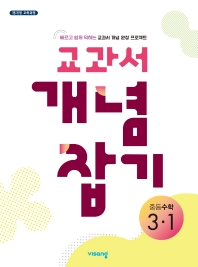 중학 수학 3-1 (2020)(교과서 개념잡기)