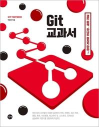 Git 교과서