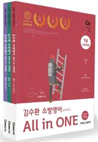 김수환 소방영어 All in One 세트(2021)(커넥츠 소방단기)(전3권)