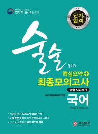 국어 핵심요약 + 최종모의고사 고졸 검정고시(2019)(단기합격)