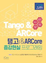 탱고 & ARCore 증강현실 프로그래밍