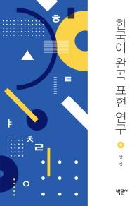 한국어 완곡 표현 연구