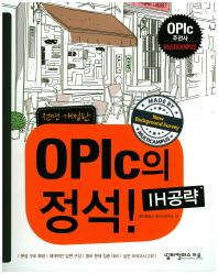 OPIc의 정석 IH공략(전면개정판 2판)