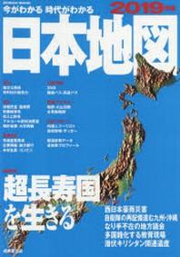 今がわかる時代がわかる日本地圖 2019年版