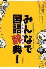 みんなで國語辭典! これも日本語