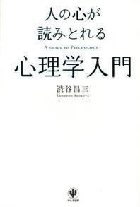 [해외]人の心が讀みとれる心理學入門