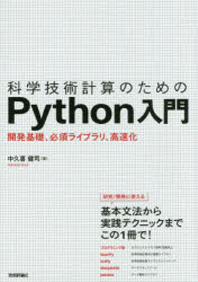 [해외]科學技術計算のためのPYTHON入門 開發基礎,必須ライブラリ,高速化