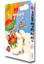 현대 초등 영어사전(9판)(양장본 HardCover)
