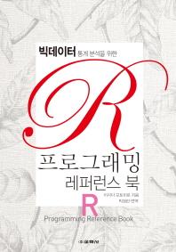 R 프로그래밍 레퍼런스 북(빅데이터 통계 분석을 위한)