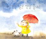 비 오는 날은 정말 좋아