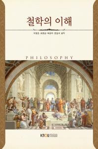 철학의 이해(2학기)