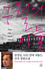 구월의 이틀 :초판///KK15
