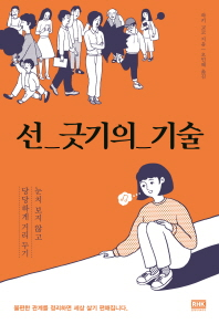 선 긋기의 기술