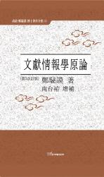 문헌정보학원론(개정판 5판)(청랑 정필모 박사저작전집 23)(양장본 HardCover)