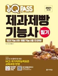 제과제빵기능사 필기(2021)(원큐패스)