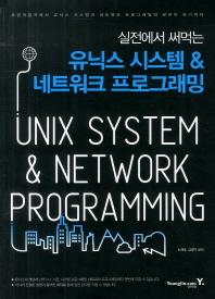 유닉스 시스템 네트워크 프로그래밍(실전에서 써먹는)