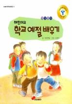 해찬이의 학교 예절 배우기(3판)(눈높이 저학년 문고 4)