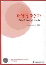 태아 심초음파 세트(CD1장포함)(전2권)