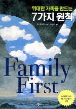 위대한 가족을 만드는 7가지 원칙