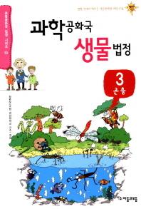 과학공화국 생물법정. 3: 곤충(과학공화국 법정 시리즈 13)