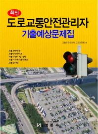 도로교통안전관리자 기출예상문제집(최신)