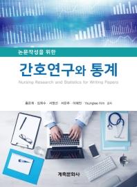 간호연구와 통계(논문작성을 위한)
