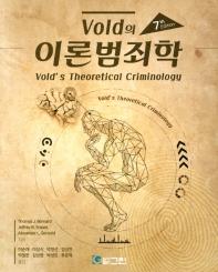 이론범죄학(Vold의)(7판)