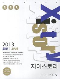 화학1 418제(2013)(자이스토리)