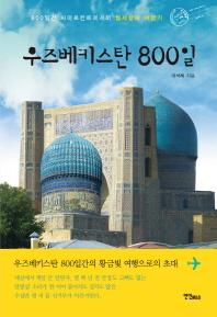우즈베키스탄 800일