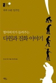 할아버지가 들려주는 다윈과 진화 이야기(하루 10분 일주일)(에코 도서관 5)
