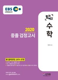 수학 중졸 검정고시(2020)(EBS 합격예감)