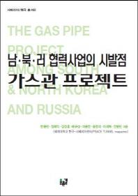 남 북 러 협력사업의 시발점 가스관 프로젝트(시베리아 북극 총서 4)