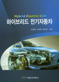 하이브리드 전기자동차
