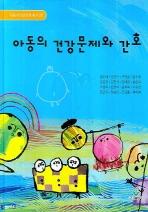 아동의 건강문제와 간호(아동건강간호학 4)(양장본 HardCover)