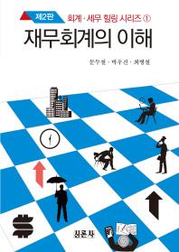 재무회계의 이해(2판)(회계 세무 힐링 시리즈 1)