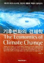 기후변화의 경제학